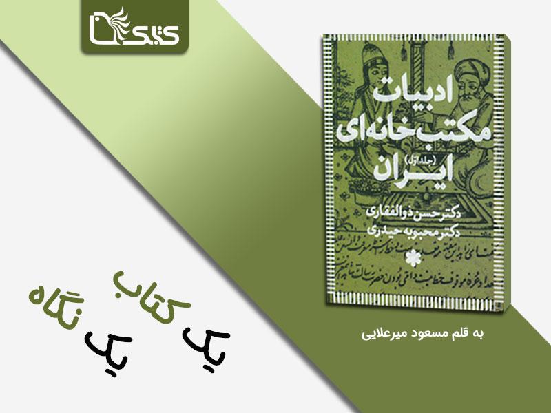 معرفی و بررسی مجموعه سه جلدی ادبیات مکتبخانهای ایران