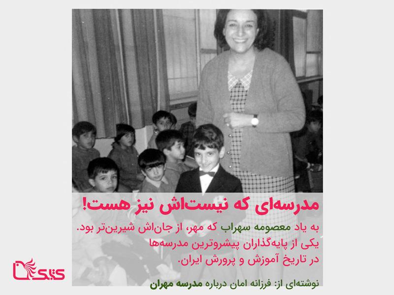 نوشتهای از فرزانه امان دربارهی مدرسه مهران