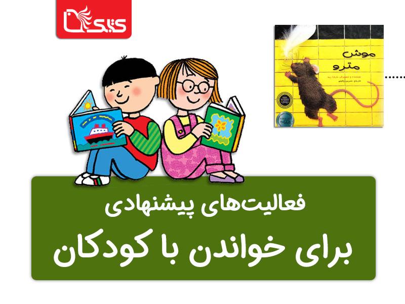 فعالیتهای پیشنهادی برای کتاب موش مترو