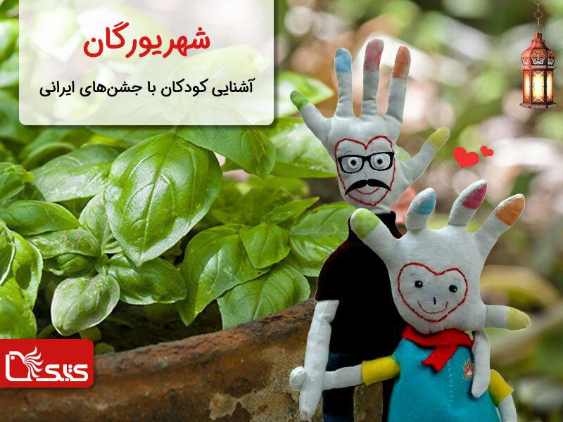 آشنایی کودکان با جشنهای ایرانی، شهریورگان