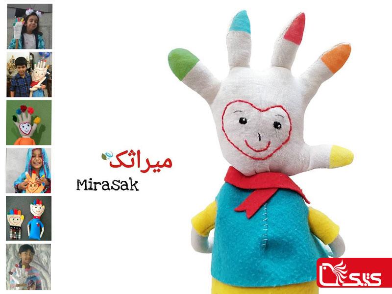 میراثک آمد تا کودکان را با زیباییهای ایران آشنا کند