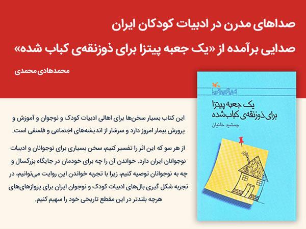 صداهای مدرن در ادبیات کودکان ایران