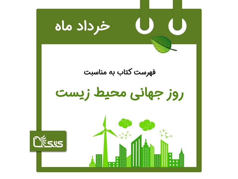 فهرست کتاب به مناسبت روز جهانی محیط زیست، 16 خرداد
