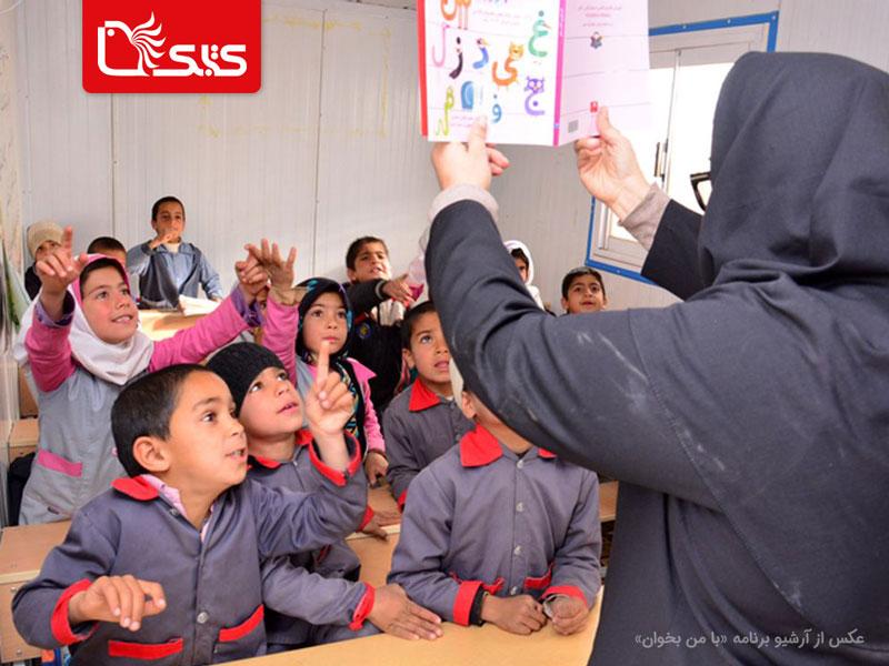 پنج پرسش دربارهی حقِ کودکان برای داشتن آموزگارانِ شایسته