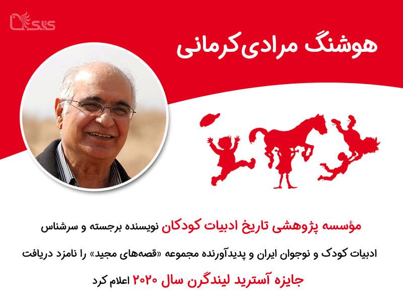 مرادی کرمانی بار دیگر برای سال ۲۰۲۰ نامزد جایزه آسترید لیندگرن شد