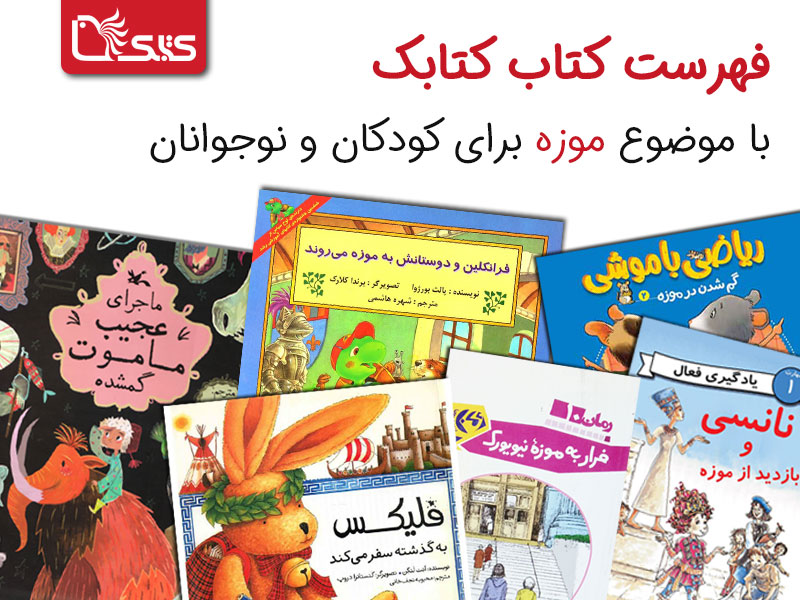 فهرست کتاب کتابک با موضوع موزه برای کودکان و نوجوانان