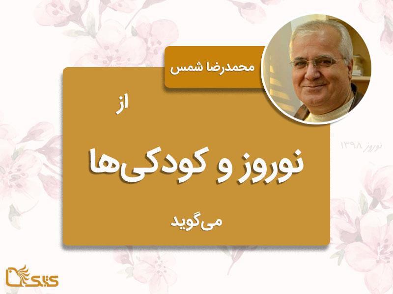 محمدرضا شمس از نوروز و کودکیها میگوید