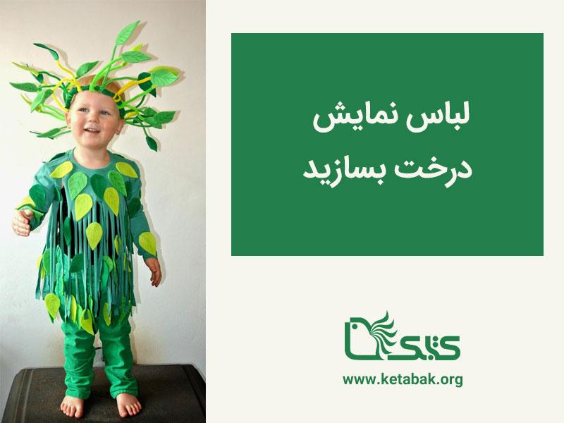 لباس نمایش درخت بسازید