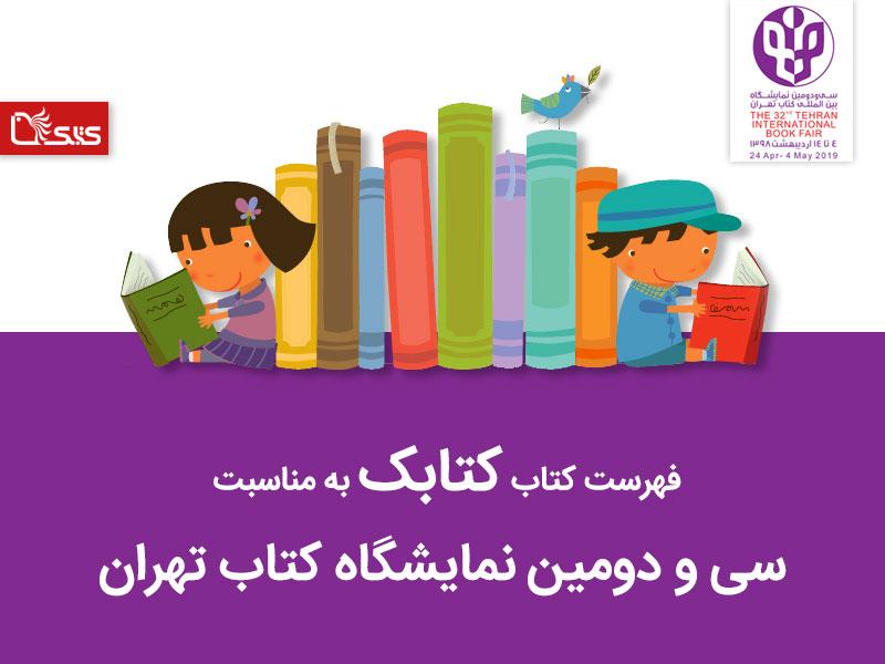 فهرست کتابک به مناسبت سی و دومین نمایشگاه کتاب تهران