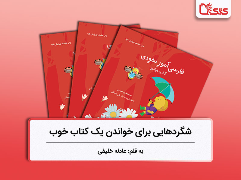 شگردهایی برای خواندن یک کتاب خوب، بررسی کتابهای فارسیآموز نخودی، بخش دوم