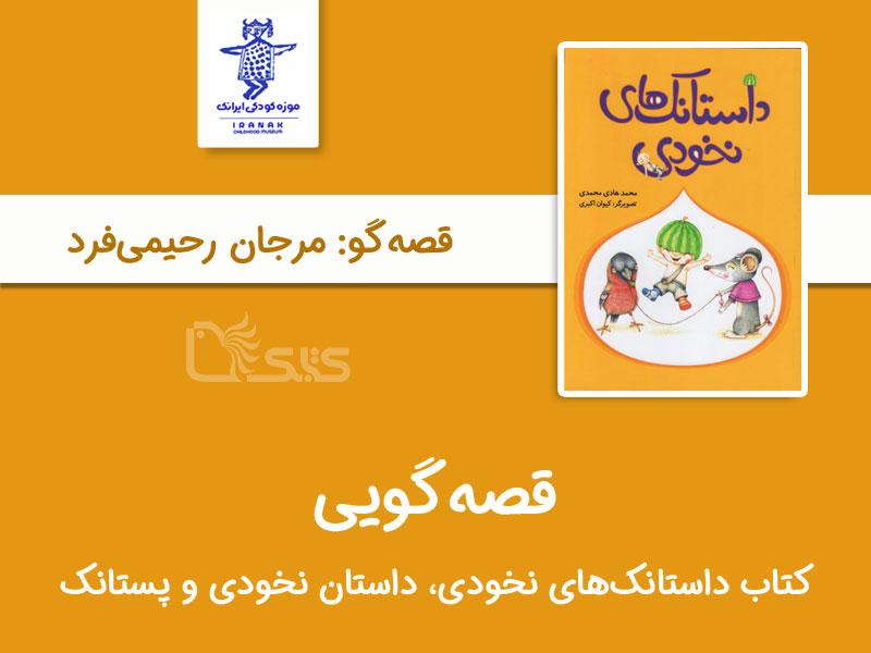 قصهگویی نخودی و پستانک توسط مرجان رحیمیفرد