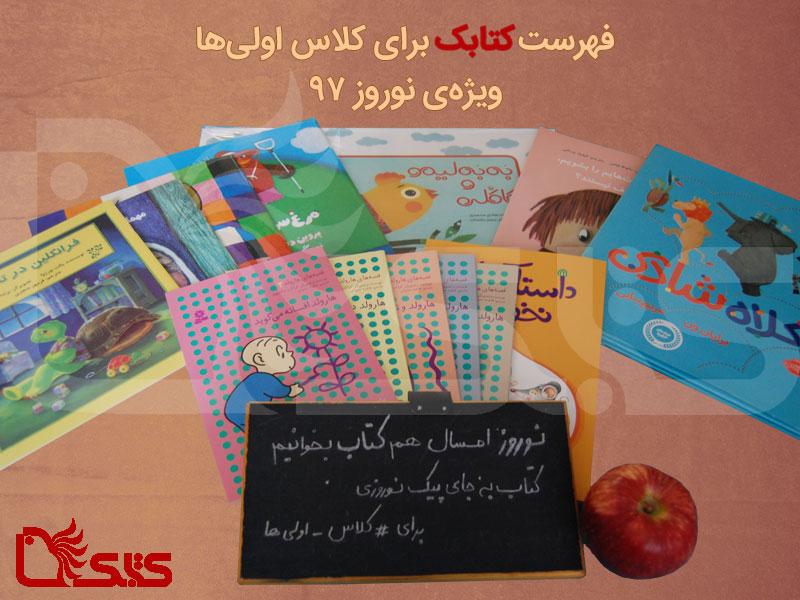 فهرست کتاب برای کلاس اولی ها در نوروز ۱۳۹۷