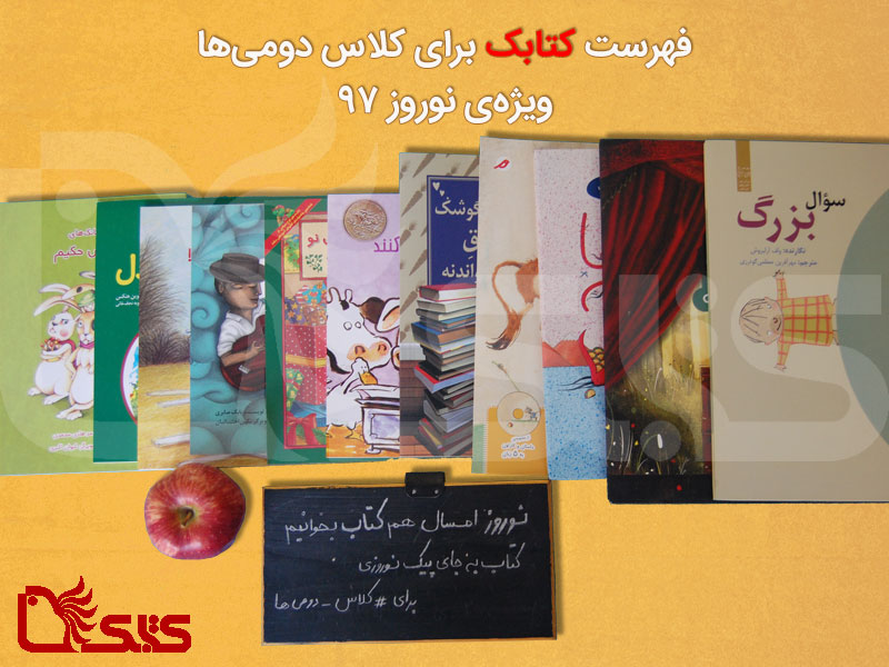 فهرست کتاب برای کلاس دومی ها در نوروز ۱۳۹۷