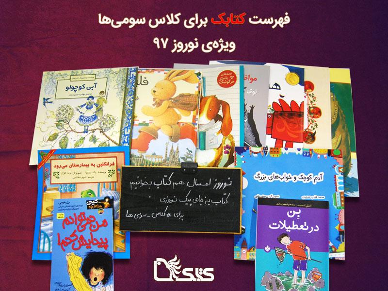 فهرست کتاب برای کلاس سومی ها در نوروز ۱۳۹۷