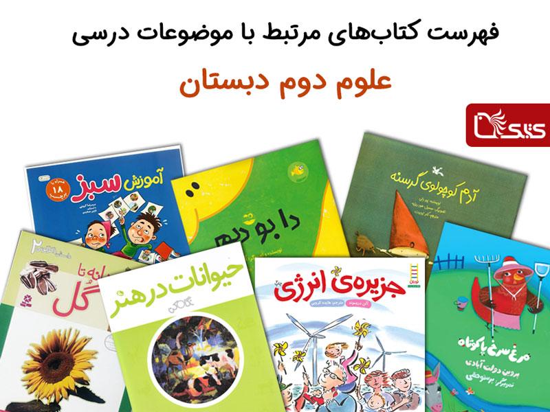 فهرست کتابهای مرتبط با موضوعات درسی علوم دوم دبستان