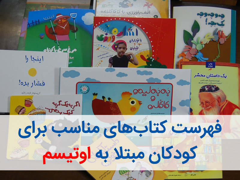 فهرست کتاب های مناسب کودکان مبتلا به اوتیسم