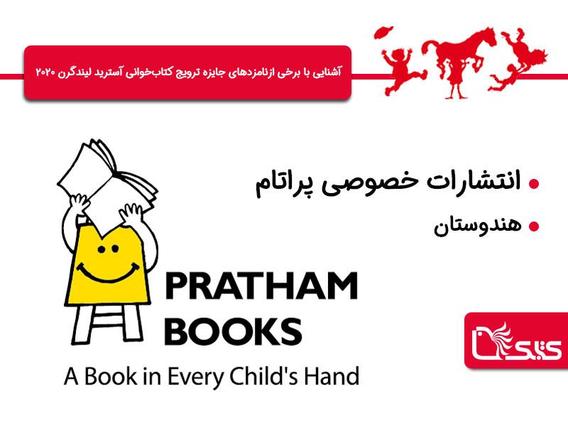 آشنایی با برخی از نامزدهای جایزه ترویج کتابخوانی آسترید لیندگرن ۲۰۲۰ - Pratham Books