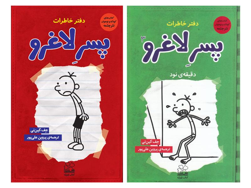 کتاب «دفتر خاطرات پسر لاغرو» طنزی جذاب با شخصیت فوق العاده