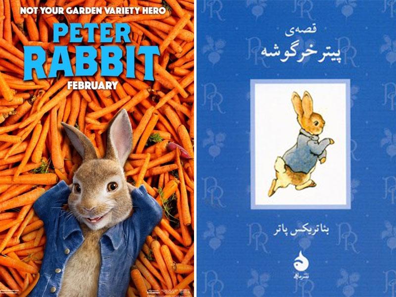معرفی کتاب و فیلم پیتر خرگوشه