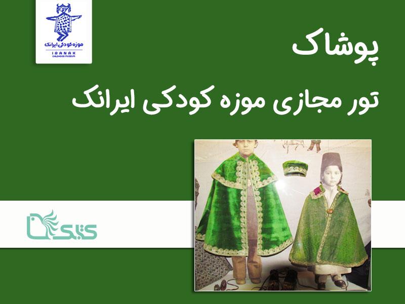 تور مجازی موزه کودکی ایرانک (پوشاک)