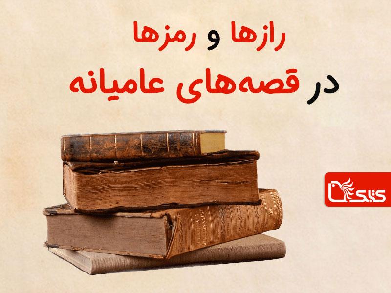 رازها و رمزها در قصههای عامیانه