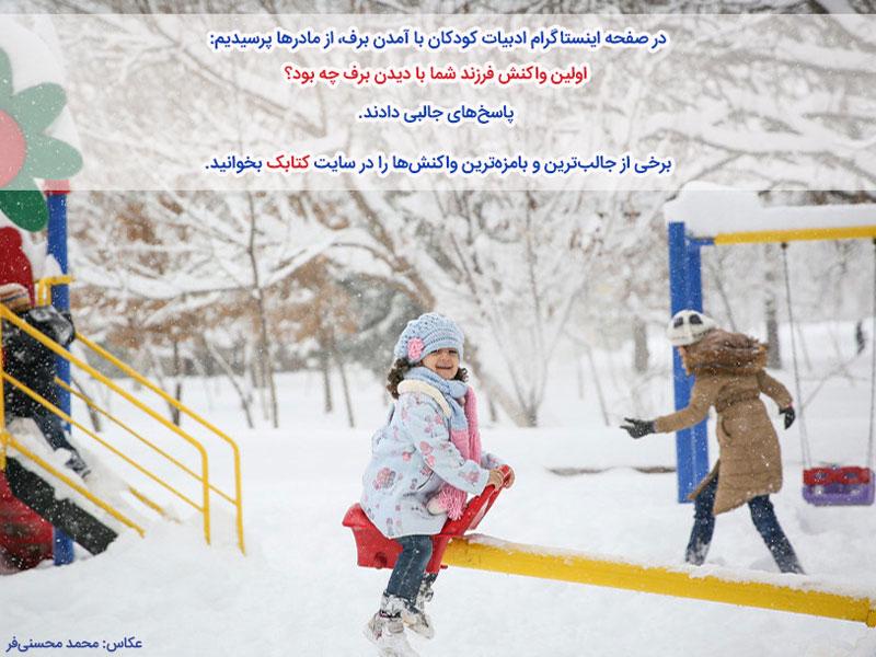 اولین واکنش فرزند شما با دیدن برف چه بود؟
