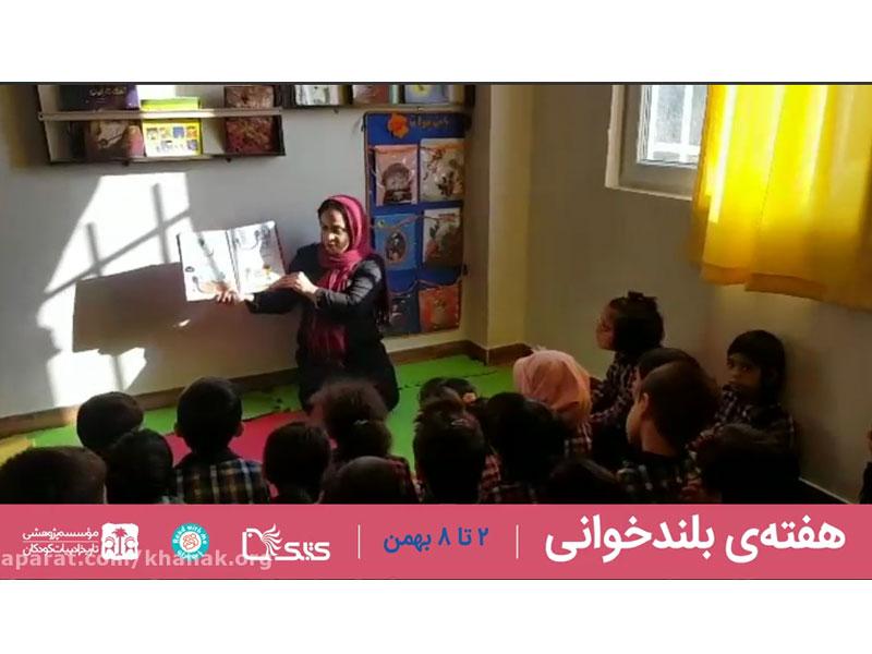 تجربههایی از بلندخوانی برای کودکان در خانه حمایتی آموزشی محمودآباد