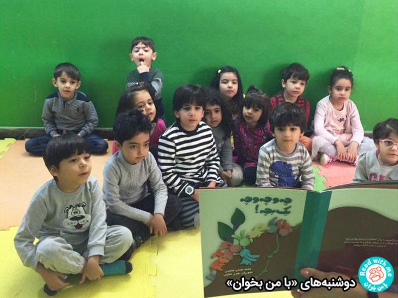 تجربه بلندخوانی کتاب «چه و چه و چه یک بچه» برای کودکان پیشدبستانی