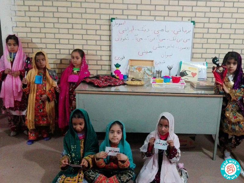تجربه آموزگار سیستان و بلوچستانی از آموزش خلاق سواد پایه به کودکان دوزبانه