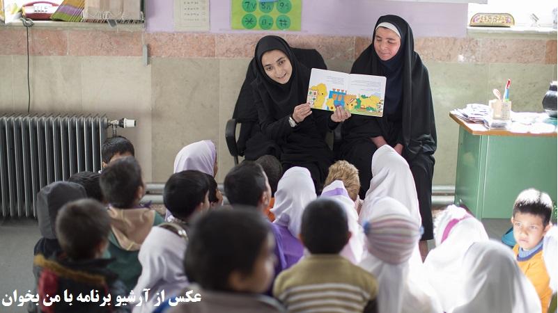 نقش آموزگاران در پيدايش فضای شوق انگيز كتابخوانی