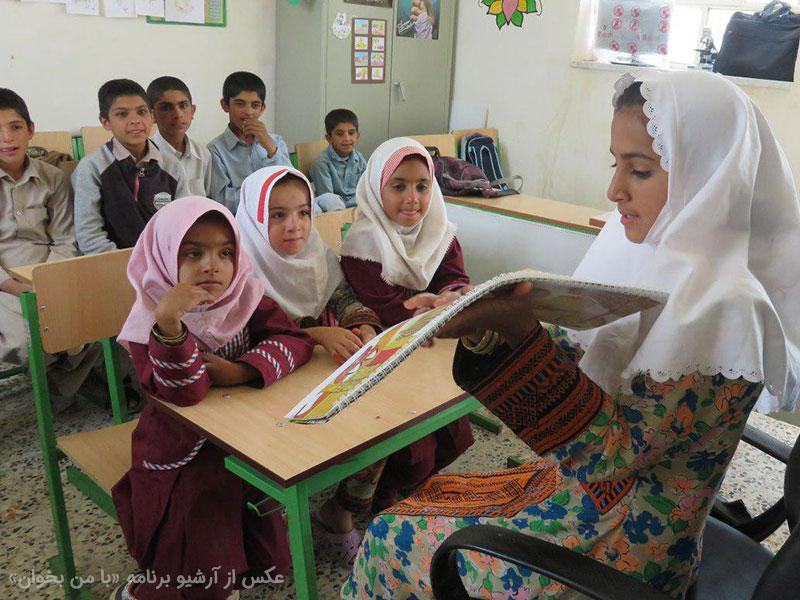 خواندن نمایشی انگیزهای برای بلندخوانی دانشآموزان