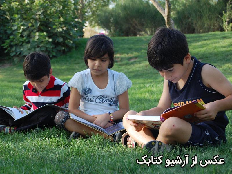 چگونه کودکان را علاقه مند به کتابخوانی کنیم
