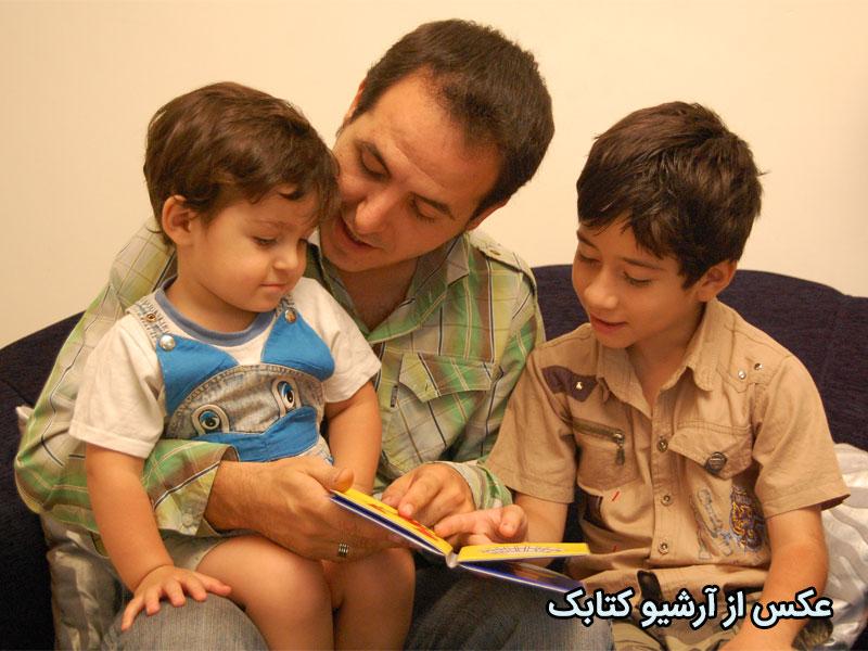 ایجاد علاقه به مطالعه در کودکان- بخش نخست