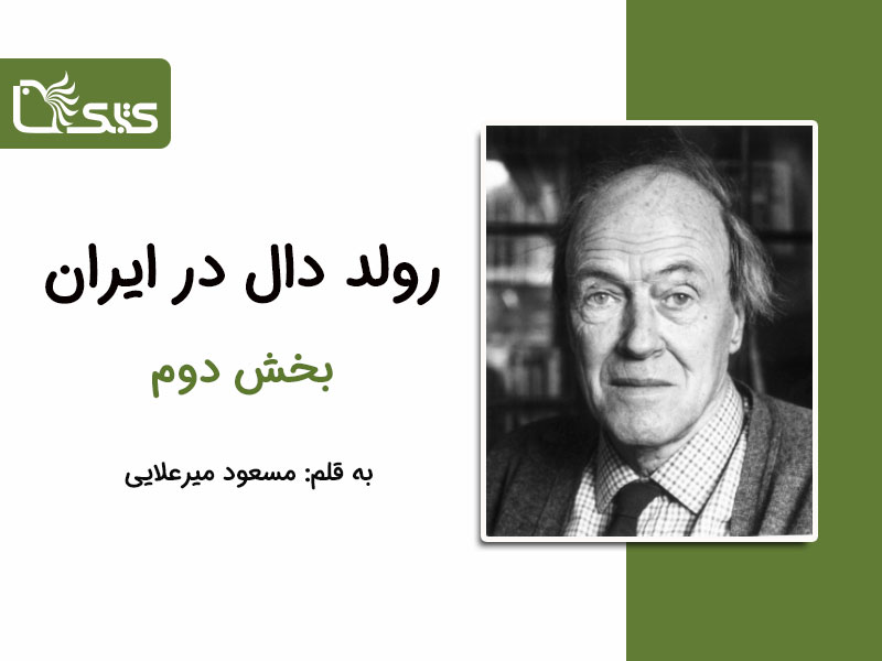 رولد دال در ایران، بخش دوم