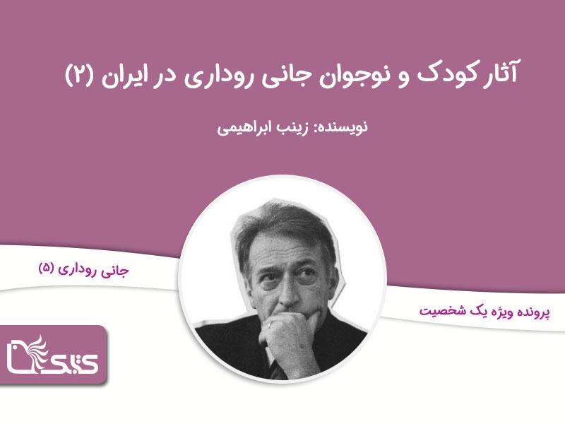 آثار کودک و نوجوان جانی روداری در ایران (2)