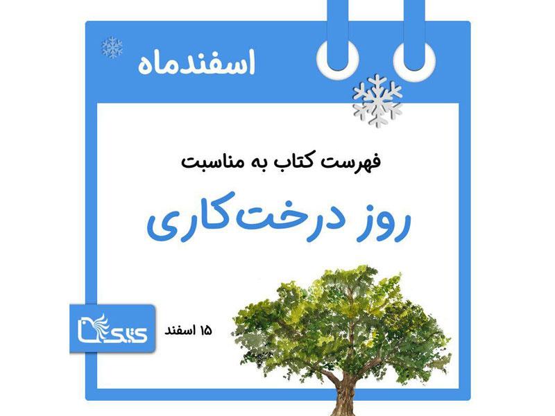 فهرست کتابک به مناسبت روز درختکاری