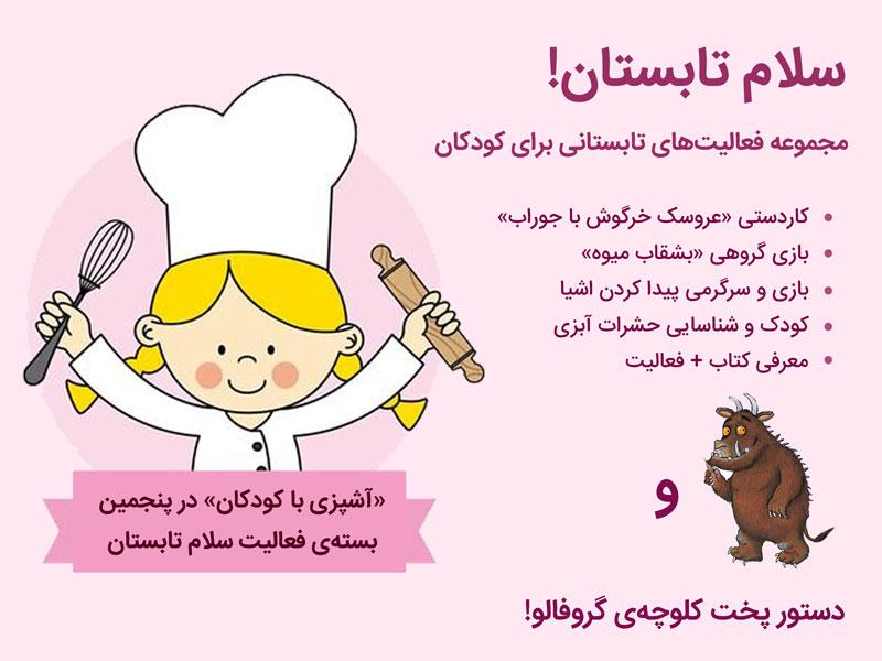 آشپزی با کودکان در پنجمین بسته فعالیت «سلام تابستان»