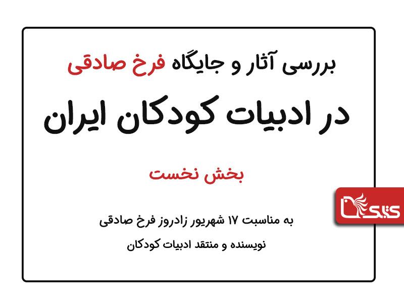 بررسی آثار و جایگاه فرخ صادقی در ادبیات کودکان ایران، بخش نخست