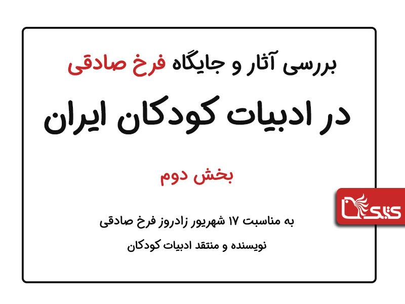 بررسی آثار و جایگاه فرخ صادقی در ادبیات کودکان ایران، بخش دوم