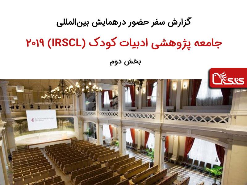 گزارش سفر حضور در همایش بینالمللی جامعهٔ پژوهشی ادبیات کودک (IRSCL) در سال ۲۰۱۹، بخش دوم