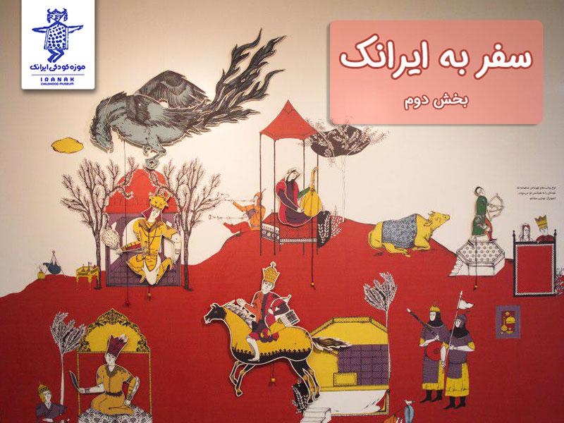 سفر به ایرانک، بخش دوم