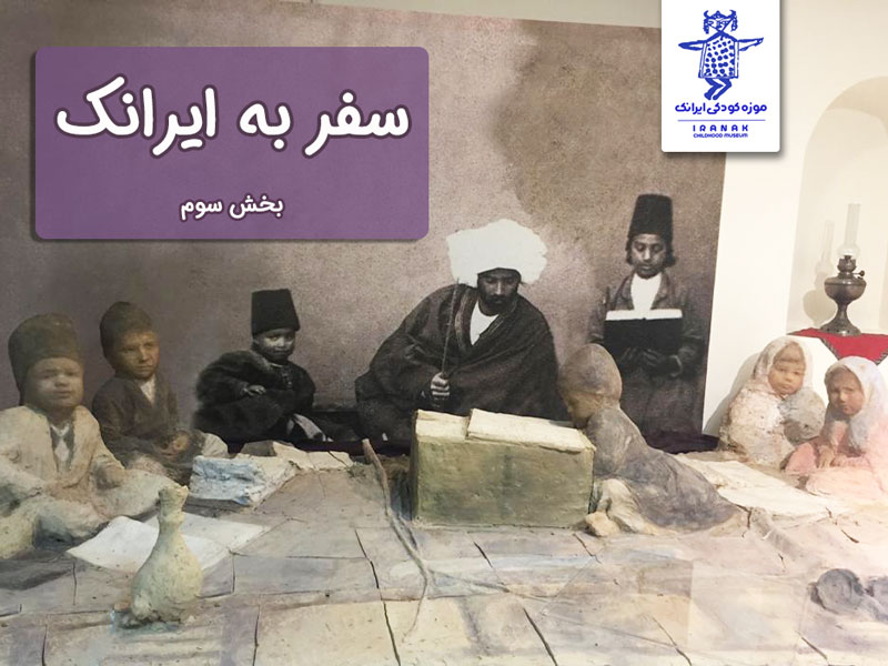 سفر به ایرانک، بخش سوم