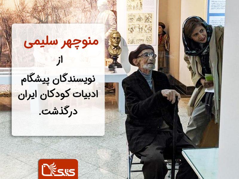 منوچهر سلیمی از نویسندگان پیشگام ادبیات کودکان ایران درگذشت