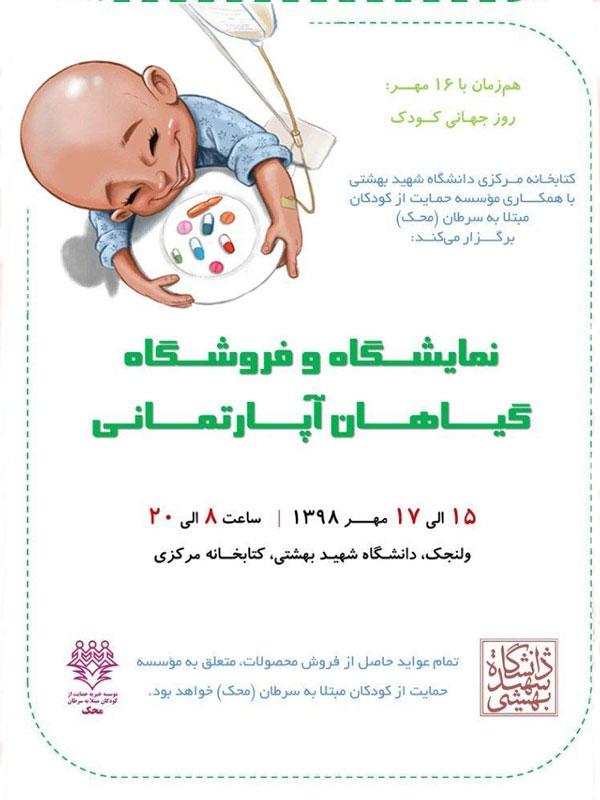 نگاهی به تصویری از کودکان درگیر با سرطان در یک پوستر!