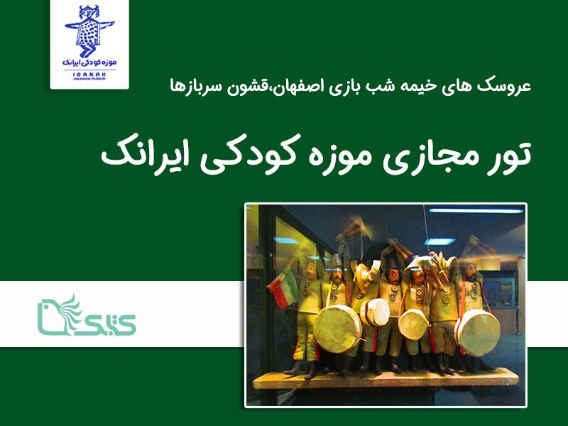 تور مجازی موزه کودکی ایرانک (قشون سربازها)