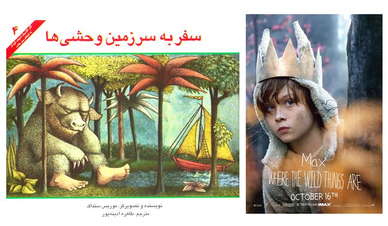 معرفی کتاب و فیلم سفر به سرزمین وحشی ها