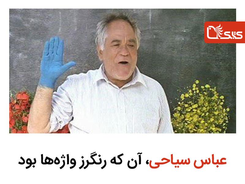 عباس سیاحی، آن که رنگرز واژهها بود