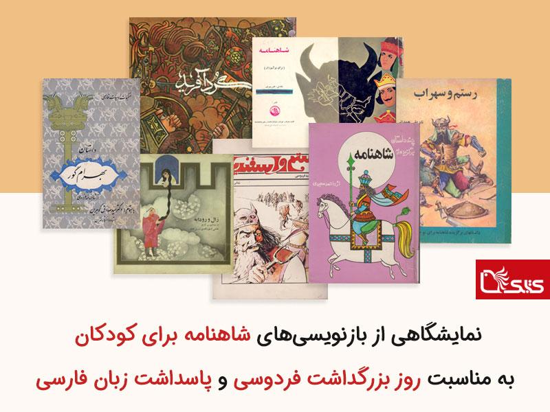 نمایشگاه مجازی از بازنویسیهای شاهنامه برای کودکان به مناسبت روز بزرگداشت فردوسی و پاسداشت زبان فارسی