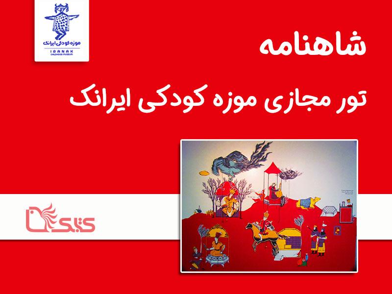 تور مجازی موزه کودکی ایرانک (شاهنامه)