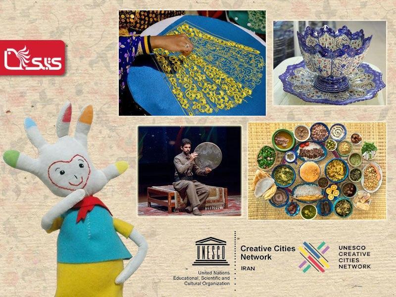 همراه با بچهها شهرهای خلاق ایران را بشناسیم
